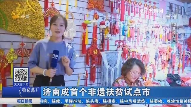 【4G直播】济南成首个非遗扶贫试点市