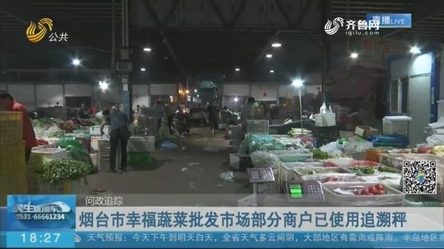 【问政追踪】烟台市幸福蔬菜批发市场部分商户已使用追溯秤