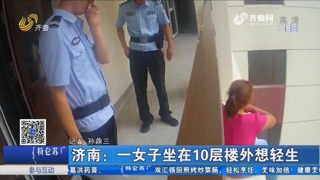 济南:一女子坐在10层楼外想轻生