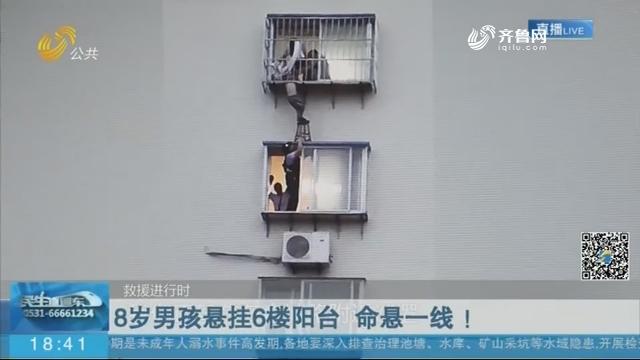 【救援进行时】招远:8岁男孩悬挂6楼阳台 命悬一线!