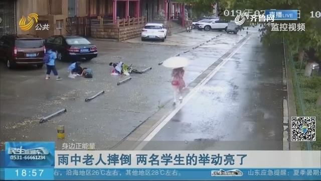 【身边正能量】淄博:雨中老人摔倒 两名学生的举动亮了