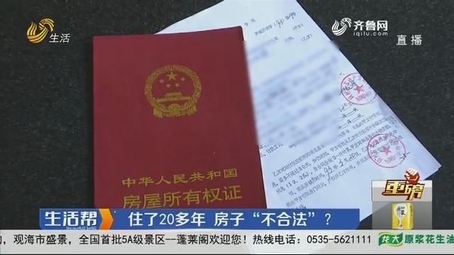 """【重磅】淄博:住了20多年 房子""""不合法""""?"""