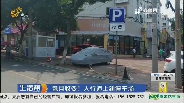 青岛:包月收费!人行道上建停车场