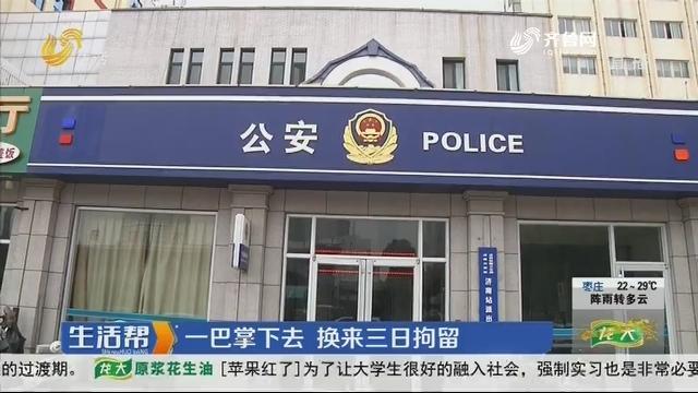 济南:一巴掌下去 换来三日拘留