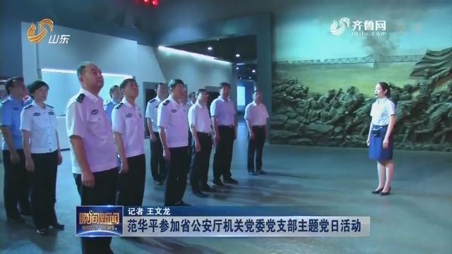 范华平参加省公安厅机关党委党支部主题党日活动