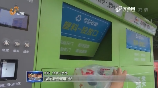 【推进城乡生活垃圾分类】济南:兑换积分或现金 鼓励居民垃圾分类投放