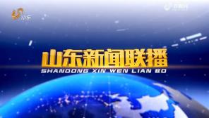 2019年07月10日山东新闻联播完整版