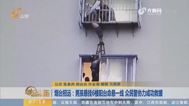 【闪电新闻排行榜】烟台招远:男孩悬挂6楼阳台命悬一线 众民警协力成功救援