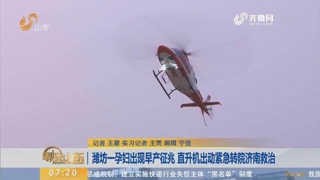 【闪电新闻排行榜】潍坊一孕妇出现早产征兆 直升机出动紧急转院济南救治
