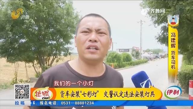 """肥城:货车安装""""七彩灯"""" 交警认定违法安装灯具"""