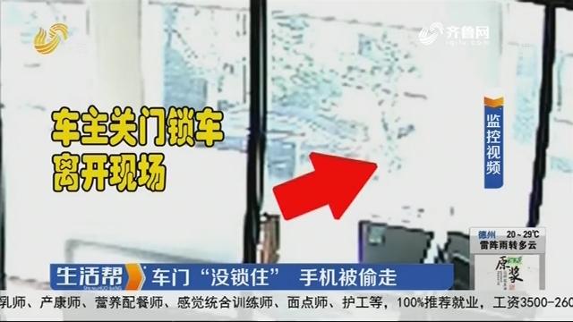 """青岛:车门""""没锁住"""" 手机被偷走"""