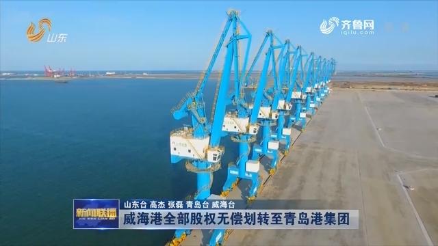 威海港全部股权无偿划转至青岛港集团