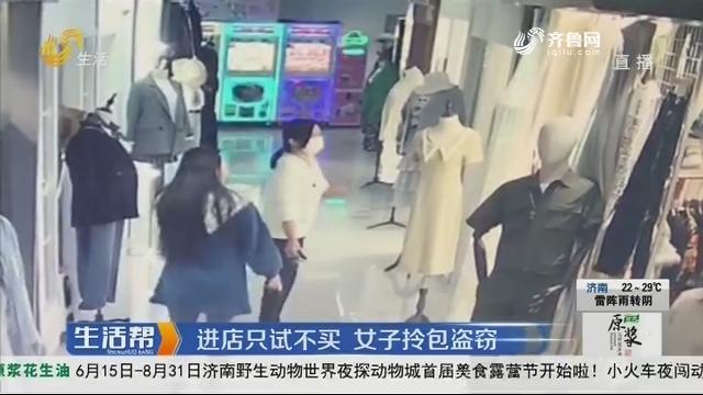 济南:进店只试不买 女子拎包盗窃