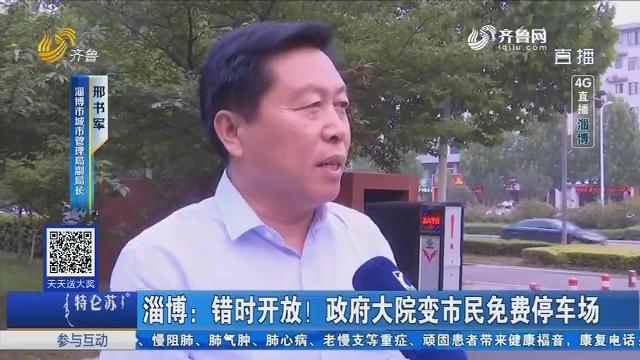 淄博:错时开放!政府大院变市民免费停车场