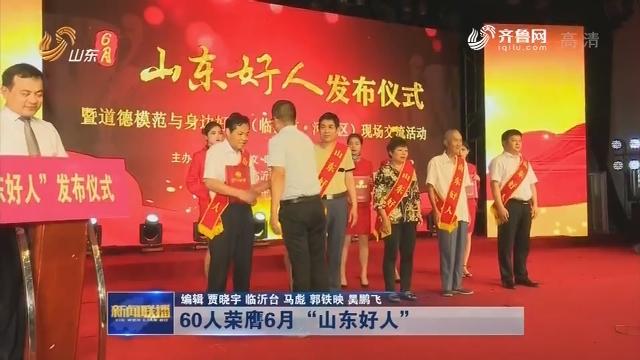 """60人荣膺6月""""山东好人"""""""