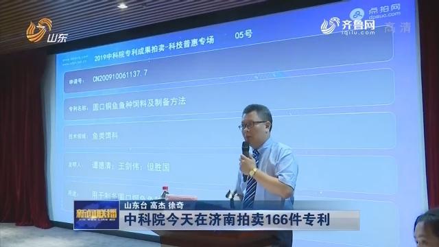 中科院今天在济南拍卖166件专利
