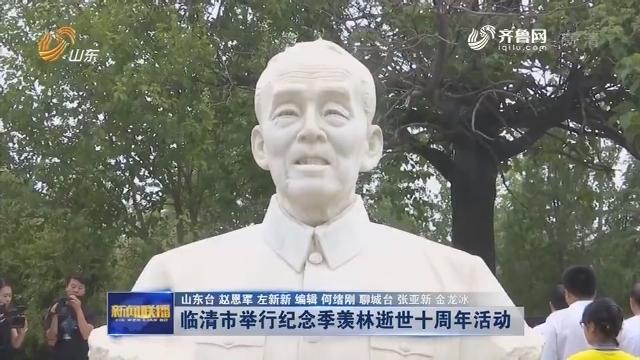 临清市举行纪念季羡林逝世十周年活动