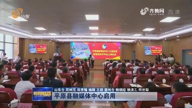 平原县融媒体中心启用