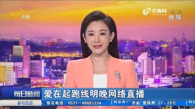 爱在起跑线7月11日晚网络直播