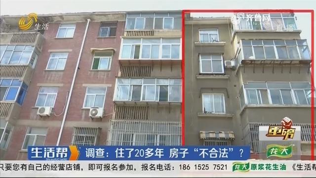 """【重磅】调查——住了20多年 房子""""不合法""""?"""