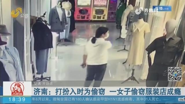 济南:打扮入时为偷窃 一女子偷窃服装店成瘾