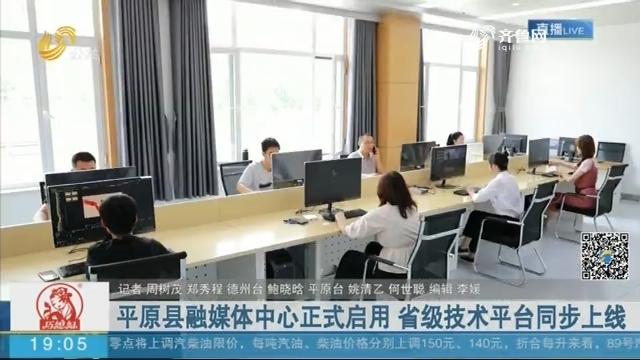平原县融媒体中心正式启用 省级技术平台同步上线
