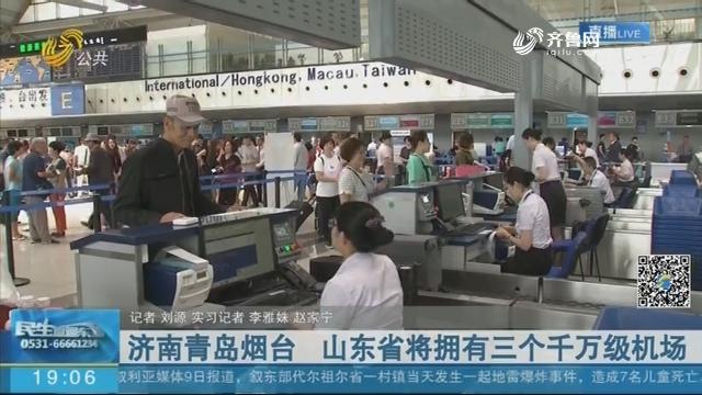 济南青岛烟台 山东省将拥有三个千万级机场