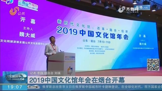 2019中国文化馆年会在烟台开幕
