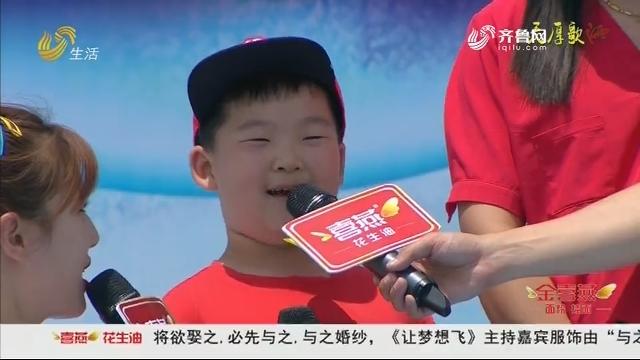 20190710《让梦想飞》:小朋友调侃自己脸大像榴莲+西瓜