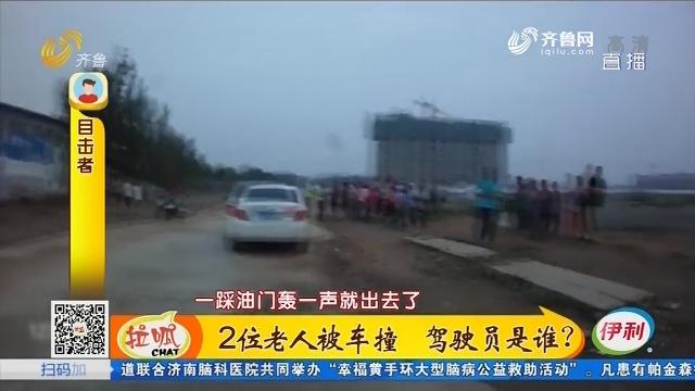 淄博:2位老人被车撞 驾驶员是谁?