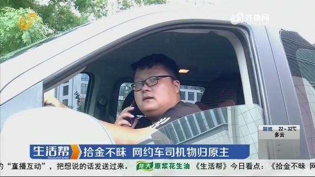 烟台:拾金不昧 网约车司机物归原主
