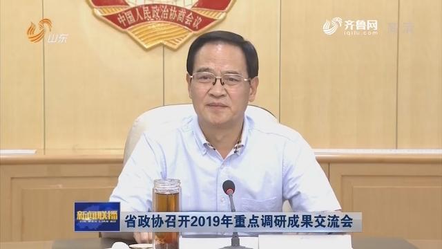 省政協召開2019年重點調研成果交流會