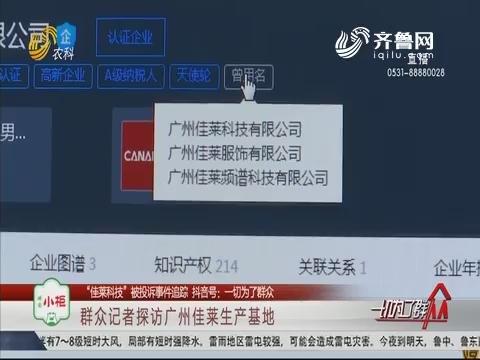 """【""""佳莱科技""""被投诉事件追踪】群众记者探访广州佳莱生产基地"""