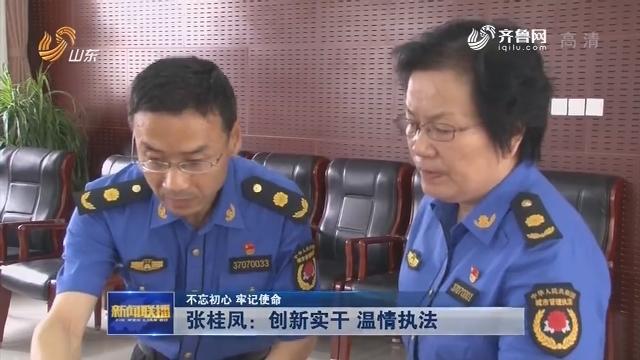 【不忘初心 牢记使命】张桂凤:创新实干 温情执法