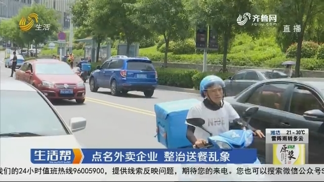 青岛:点名外卖企业 整治送餐乱象