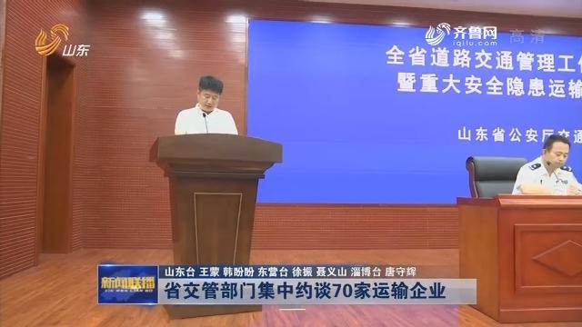 省交管部门集中约谈70家运输企业