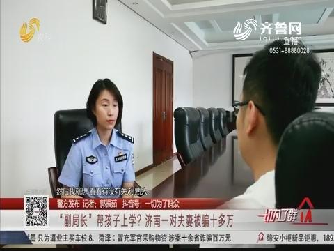 """【警方发布】""""副局长""""帮孩子上学?济南一对夫妻被骗十多万"""