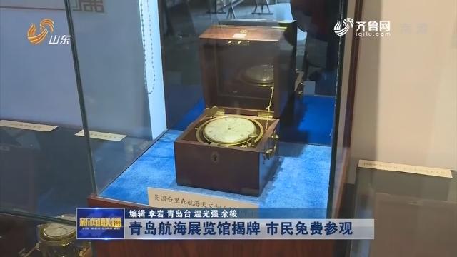 青岛航海展览馆揭牌 市民免费参观