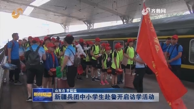 新疆兵团中小学生赴鲁开启访学活动