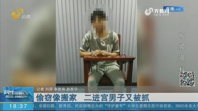 济南:偷窃像搬家 二进宫男子又被抓