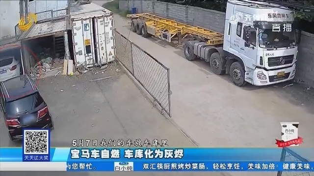 莒南:宝马车自燃 车库化为灰烬