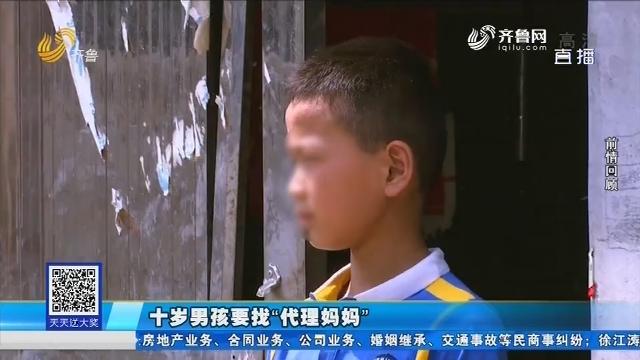 """枣庄:十岁男孩要找""""代理妈妈"""""""