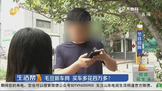 济南:毛豆新车网 买车多花四万多?