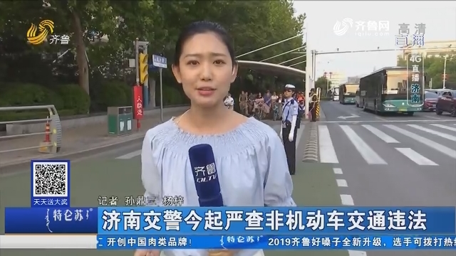 【4G直播】济南交警7月11日起严查非机动车交通违法