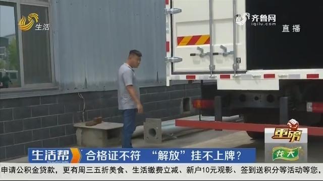 """【重磅】潍坊:合格证不符 """"解放""""挂不上牌?"""
