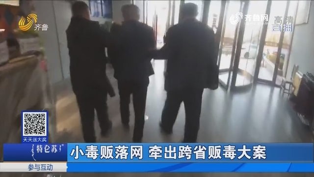 莒南:小毒贩落网 牵出跨省贩毒大案