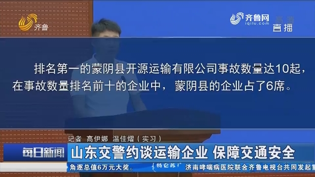 山东交警约谈运输企业 保障交通安全