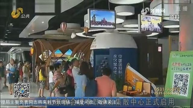 """【问政山东】省会城市群游客集散中心成""""停摆"""" 为了""""省钱"""""""