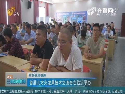 【三农信息快递】首届北方火龙果技术交流会在临沂举办