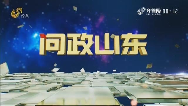 2019年07月11日《问政山东》:山东省文化和旅游厅主要负责人接受现场问政